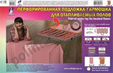 Подложка-гармошка Солид 1,8мм ТЕРМО 1.8мм, 1.05м х 0,5м = 8,4м2, Розовая